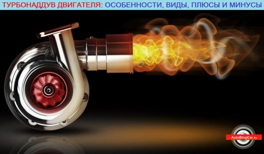 Турбонаддув (турбина) двигателя: особенности, виды, конструкция, принцип работы, плюсы и минусы
