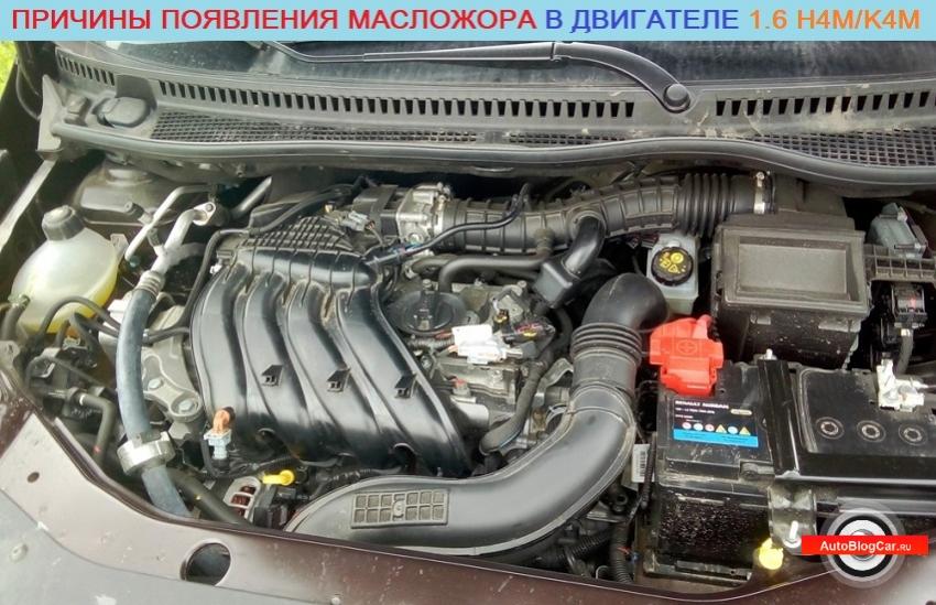 Причины масложора в двигателе Renault/Nissan 1.6 H4M/K4M. Какой расход масла считается нормальным?