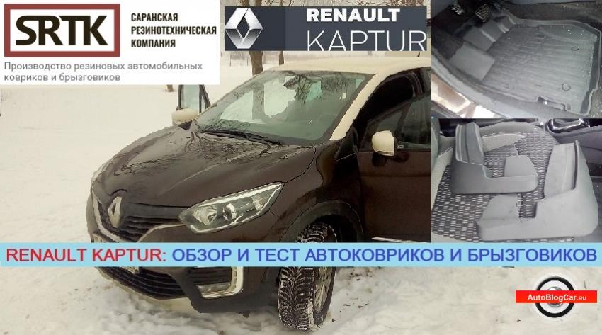 Renault Kaptur: честный обзор, тест и отзыв на резиновые брызговики/автоковрики