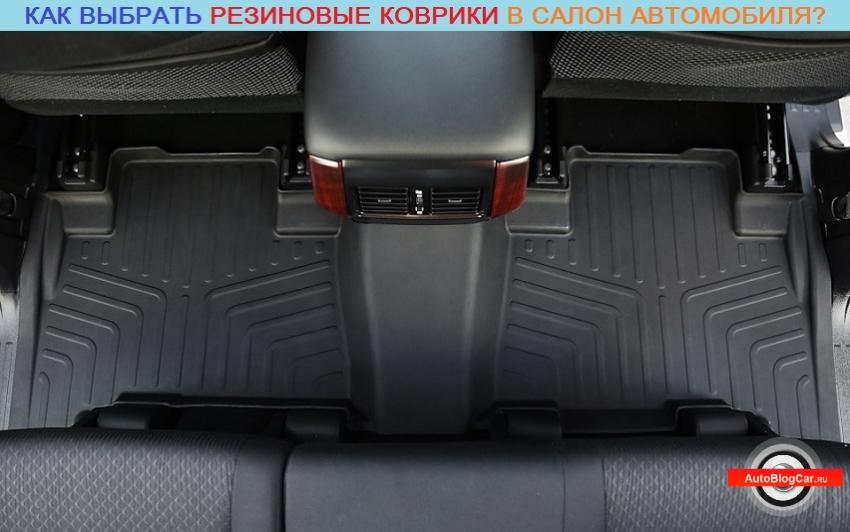 Как выбрать лучшие резиновые коврики в салон автомобиля? Особенности, виды, правила и критерии выбора