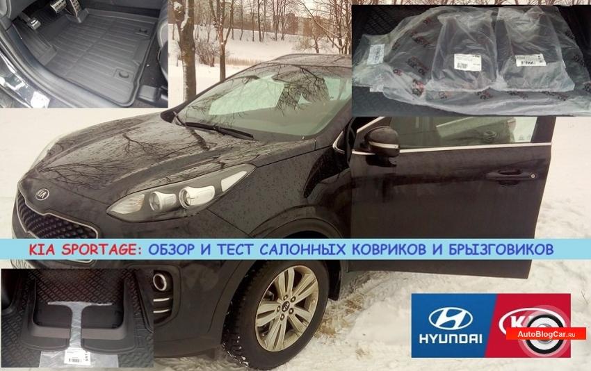 Kia Sportage: честный обзор/тест резиновых 3D ковриков в салон и брызговиков для кузова SRTK/СРТК