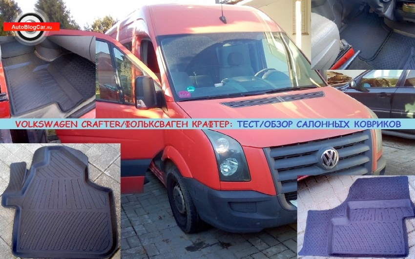 Volkswagen Crafter: честный обзор/тест и отзыв на резиновые 3D коврики в салон
