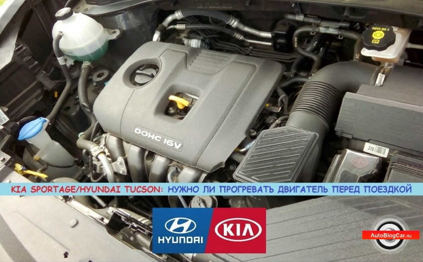 Kia Sportage/Hyundai Tucson: нужно ли прогревать двигатель 2.0 DOHC MPI G4NA перед началом поездки?