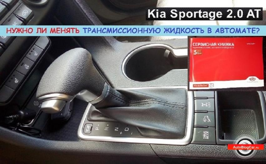 Автомат Kia/Hyundai A6LF2: нужно ли менять трансмиссионную жидкость?