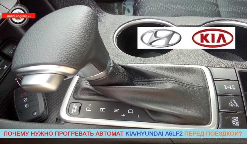 Почему нужно прогревать автомат Kia/Hyundai A6LF2 перед поездкой? Как прогрев влияет на ресурс трансмиссии?