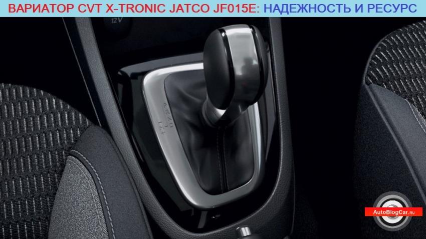 Честный обзор вариатора CVT X-Tronic Jatco JF015E. Надежность, характеристики, ресурс, плюсы и минусы
