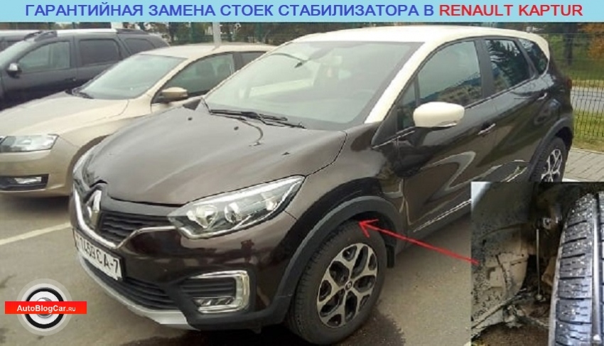 Renault Kaptur: замена передних стоек стабилизатора и ремонт подлокотника по гарантии у дилера