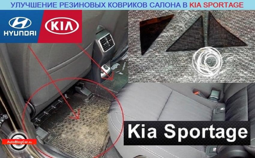 Kia Sportage/Hyundai Tucson: улучшение (фиксация) резиновых ковриков салона подручными средствами