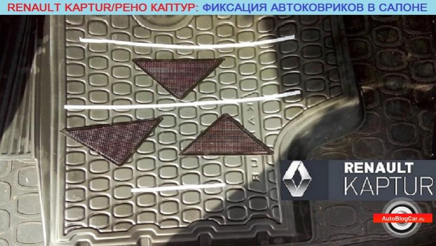 Renault Kaptur/Рено Каптур: фиксация (доработка) резиновых автоковриков в салоне своими руками