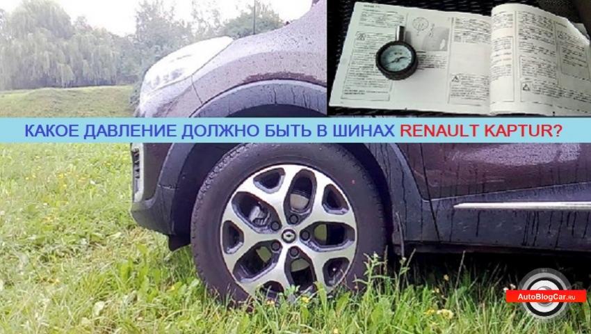 Renault Kaptur 1.6/2.0: как правильно и часто измерять/проверять давление в шинах?