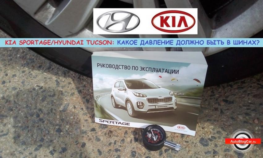 Kia Sportage/Hyundai Tucson DOHC 2.0 AWD: правила и периодичность измерения/проверки давления в шинах