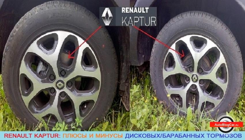 Renault Kaptur: ресурс, надежность, плюсы и минусы дисковых/барабанных тормозов