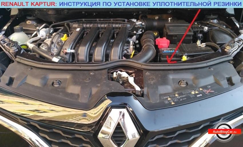 Renault Kaptur: инструкция по установке уплотнительной резинки под капот для защиты моторного отсека от грязи