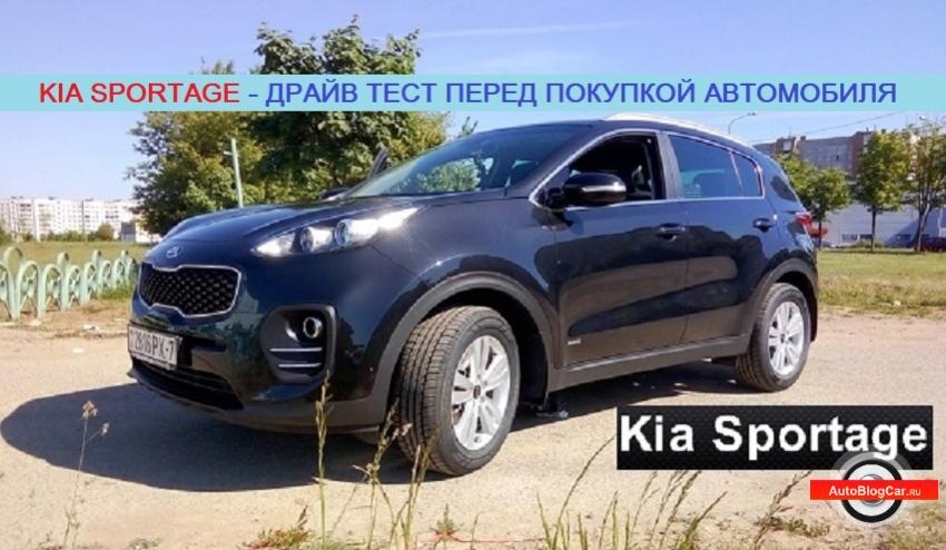 Почему и для чего нужно делать драйв тест перед покупкой нового Kia Sportage/Hyundai Tucson?