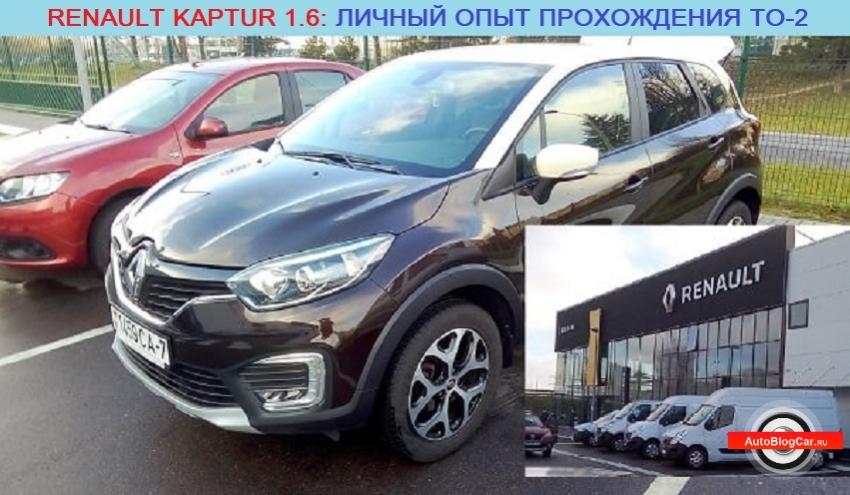 Renault Kaptur 1.6 H4M - прохождение TO-2 у дилера: что меняется, как и на чем сэкономить?
