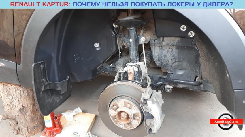 Renault Kaptur: почему нельзя покупать и устанавливать подкрылки (локеры) у дилера?