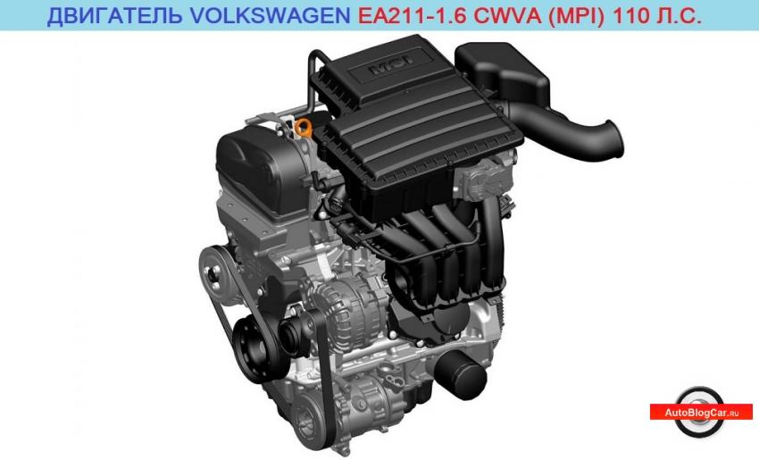 Двигатель Volkswagen EA211 1.6 CWVA MPI: надежность, обслуживание, ресурс, плюсы и минусы