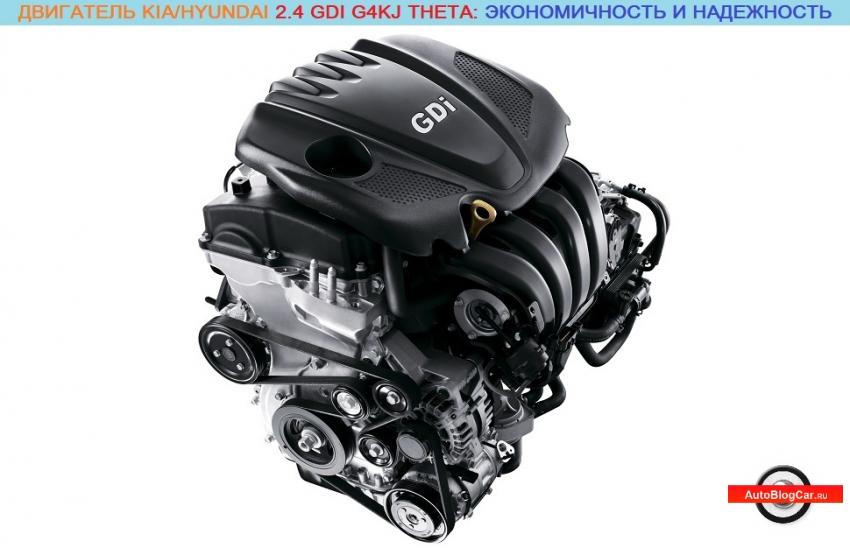 Двигатель Kia/Hyundai 2.4 GDI G4KJ Theta: характеристики, экономичность, обслуживание, проблемы и ресурс
