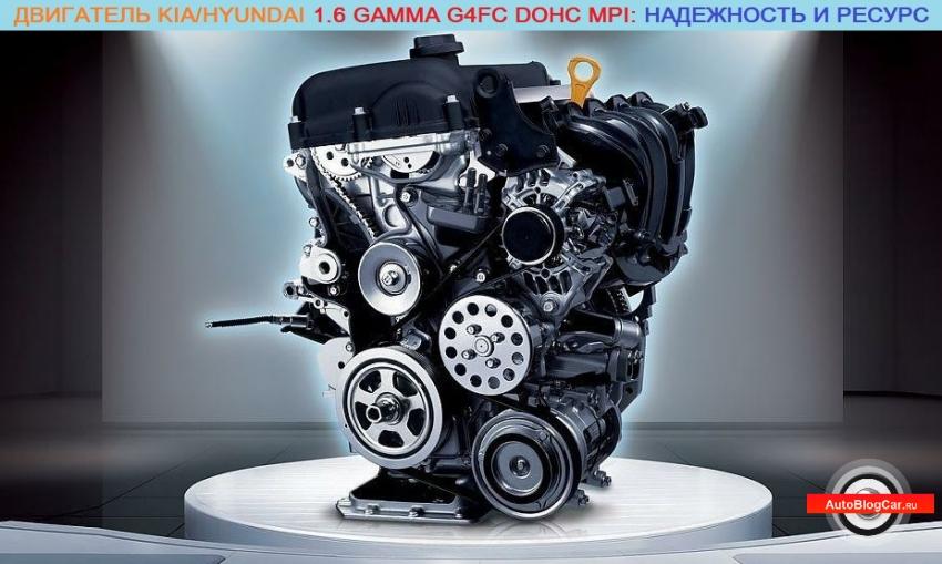 Двигатель Kia/Hyundai 1.6 Gamma G4FC DOHC MPI: практичность, надежность, проблемы, ресурс, плюсы и минусы