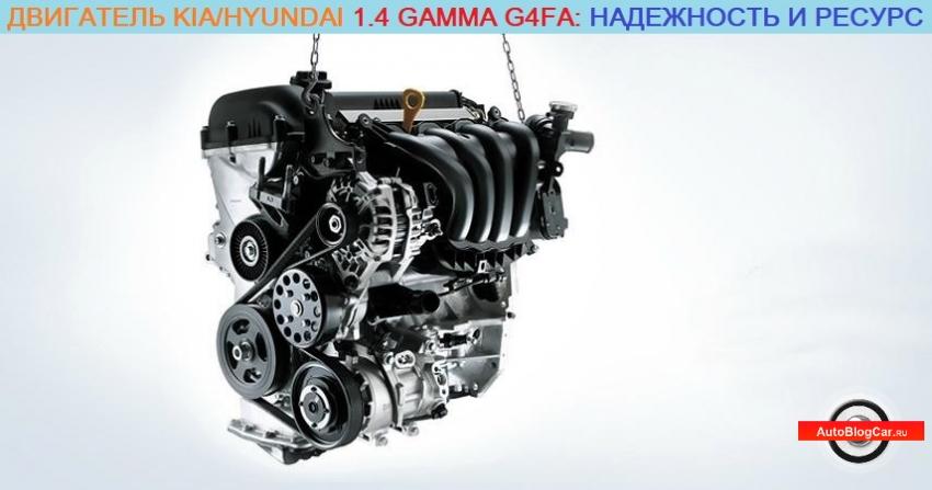 Двигатель Kia/Hyundai 1.4 Gamma G4FA: надежность, экономичность, болячки, ресурс, плюсы и минусы