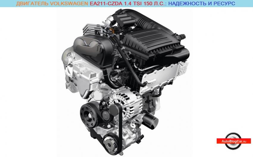 Двигатель Volkswagen EA211 1.4 CZDA TSI: надежность, экономичность, ресурс, плюсы и минусы