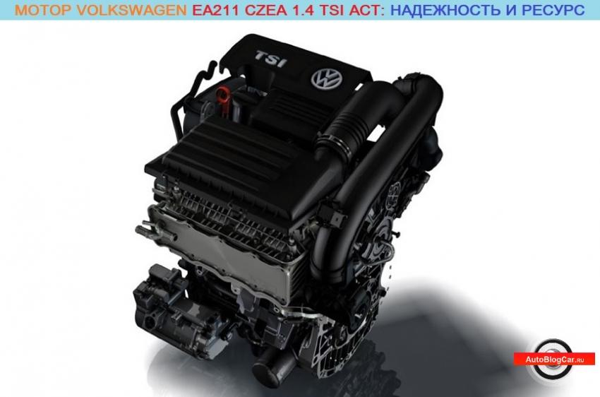 Двигатель Volkswagen EA211 CZEA 1.4 TSI ACT: надежность, практичность, технологичность и ресурс