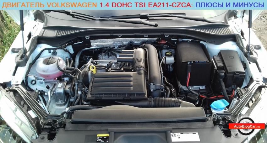 Двигатель Volkswagen CZCA 1.4 DOHC EA211-TSI: характеристики, надежность, практичность и ресурс