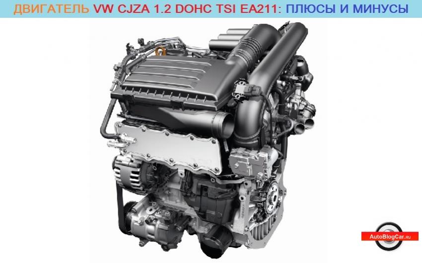 Двигатель Volkswagen CJZA 1.2 TSI DOHC EA211: надежность, обслуживание, поломки и срок службы
