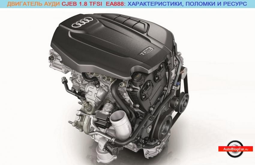 Двигатель Ауди CJEB 1.8 TFSI EA888-Gen3: характеристики, практичность, проблемы и срок службы