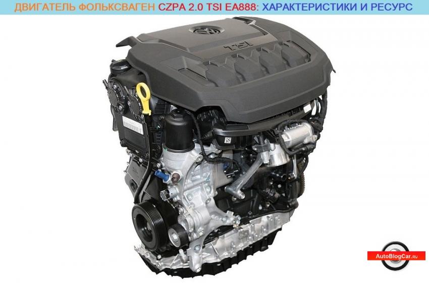 Двигатель Фольксваген CZPA 2.0 TSI EA888-Gen3: характеристики, надежность, поломки, ресурс, плюсы и минусы