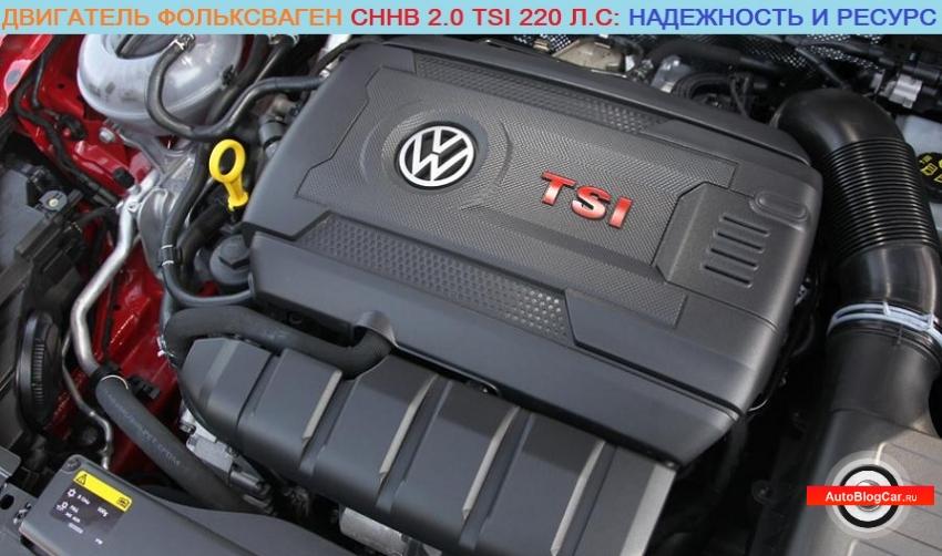 Двигатель Фольксваген CHHB 2.0 TSI EA888-Gen3: характеристики, надежность, практичность, поломки и ресурс