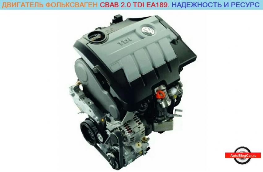 Двигатель Фольксваген CBAB 2.0 TDI EA189: характеристики, надежность, проблемы и ресурс