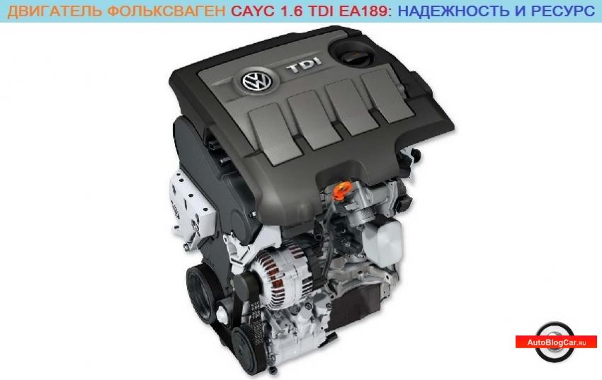 Двигатель Фольксваген CAYC 1.6 TDI EA189: особенности, характеристики, надежность, поломки и ресурс
