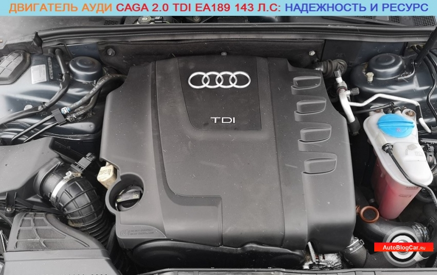 Двигатель Ауди CAGA 2.0 TDI EA189: характеристики, особенности обслуживания, надежность, проблемы и ресурс