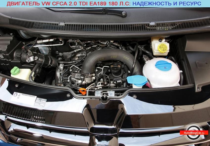 Двигатель Фольксваген Каравелла/Мультивен CFCA 2.0 TDI EA189: характеристики, надежность, поломки и ресурс