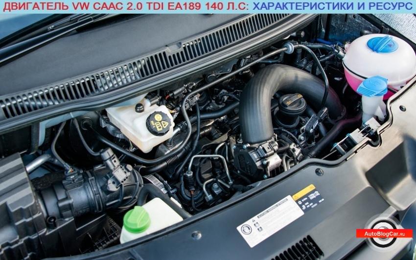Двигатель Фольксваген CAAC 2.0 TDI EA189: характеристики, особенности обслуживания, болячки и ресурс