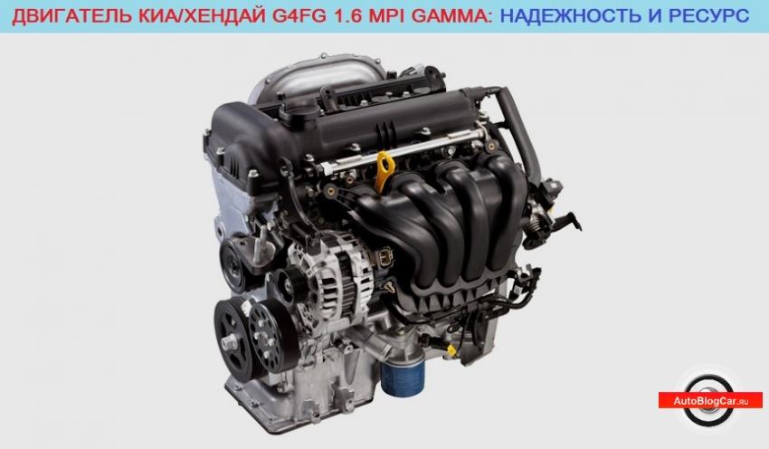 Двигатель Киа/Хендай G4FG 1.6 MPI: характеристики, особенности, надежность, поломки и ресурс