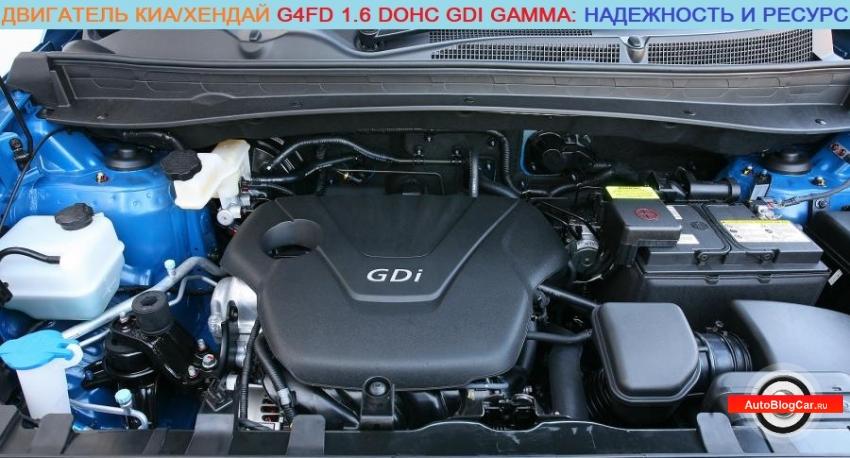 Двигатель Киа/Хендай G4FD 1.6 GDI Gamma: особенности, характеристики, надежность, болячки и ресурс