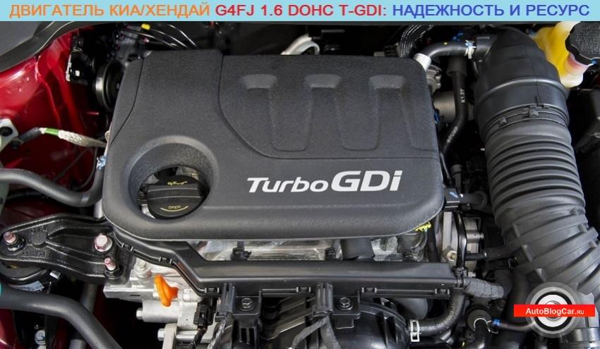 Двигатель Киа/Хендай G4FJ 1.6 T-GDI Гамма: характеристики, надежность, экономичность, проблемы и ресурс