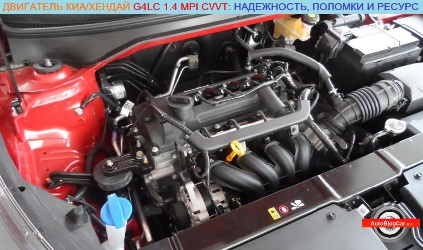 Двигатель Киа/Хендай G4LC 1.4 MPI CVVT Каппа: характеристики, надежность, расход топлива, поломки и ресурс