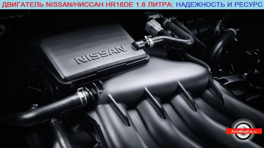 Двигатель Nissan HR16DE 1.6 литра: характеристики, надежность, экономичность, проблемы и ресурс