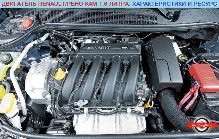 Двигатель Renault K4M 1.6 литра: особенности, характеристики, надежность, практичность, поломки и ресурс
