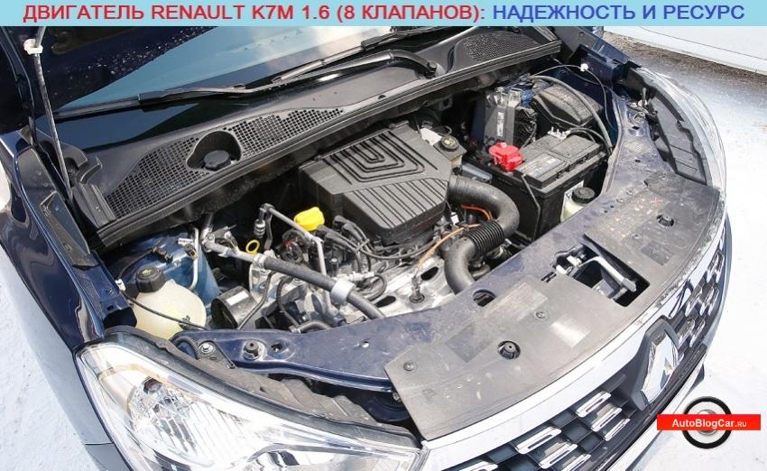 Двигатель Renault K7M 1.6 (8 клапанов): характеристики, надежность, отзывы, расход топлива, болячки и ресурс