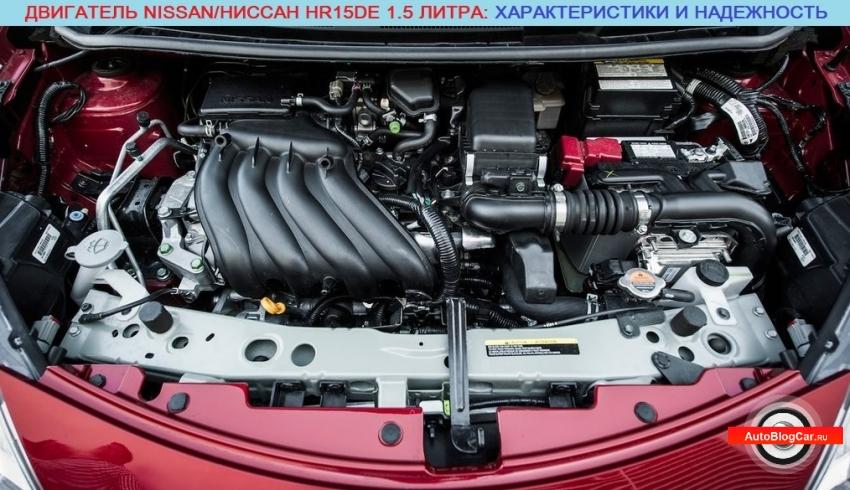 Двигатель Ниссан HR15DE 1.5 литра: характеристики, практичность в ремонте, надежность, поломки и ресурс