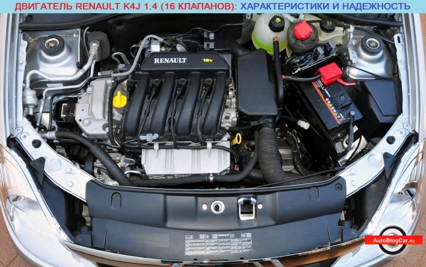 Двигатель Renault/Рено K4J 1.4 16v: характеристики, особенности, надежность, поломки и ресурс