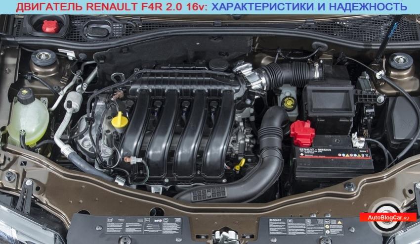 Двигатель Renault/Рено F4R 2.0 16v: характеристики, отзывы, надежность, проблемы и ресурс