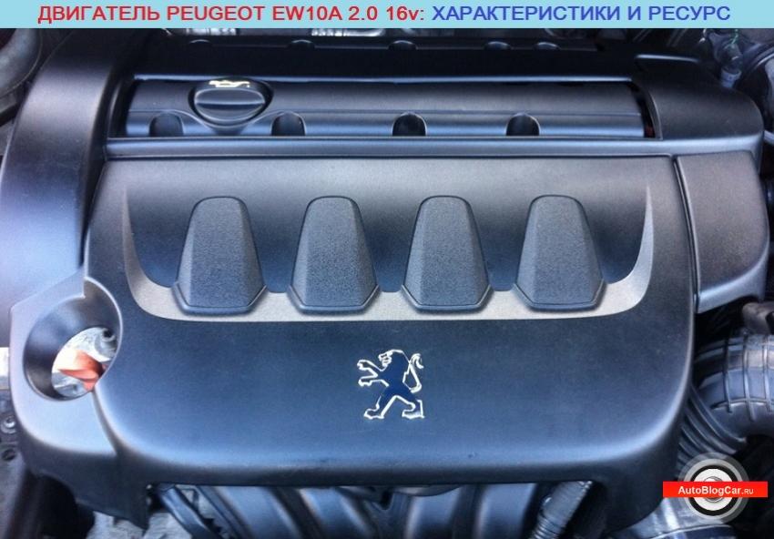 Двигатель Пежо/Ситроен EW10A 2.0 литра 16v: характеристики, надежность, расход топлива, болячки и ресурс
