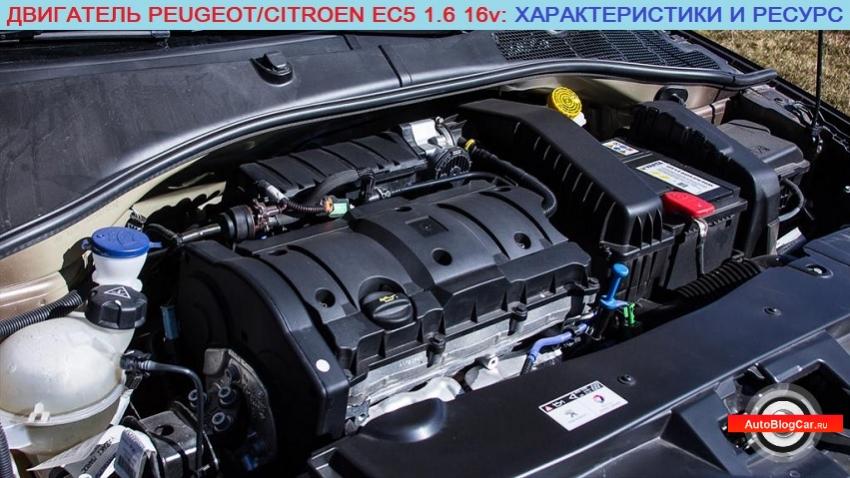Двигатель Пежо/Ситроен EC5 1.6 VTi 115 л.с: характеристики, отзывы, надежность, расход топлива, поломки и ресурс