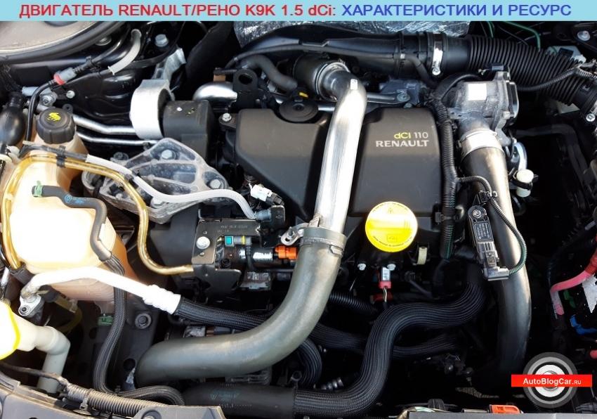 Двигатель Renault/Рено K9K 1.5 dCI 8v: характеристики, надежность, отзывы, болячки и ресурс
