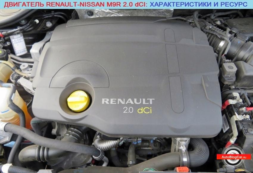 Двигатель Renault-Nissan M9R 2.0 dCI 16v: характеристики, надежность, обслуживание, отзывы, поломки и ресурс